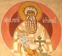 Święty Sofroniusz, biskup (11.03.2019)