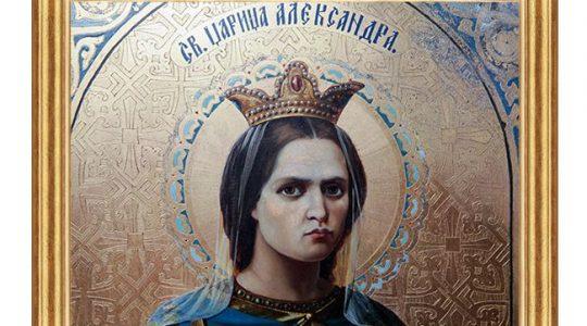 Święta Aleksandra, męczennica (20.03.2020)