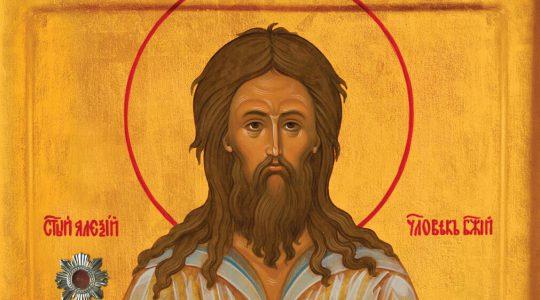 Święty Aleksy, wyznawca (17.07.2020)